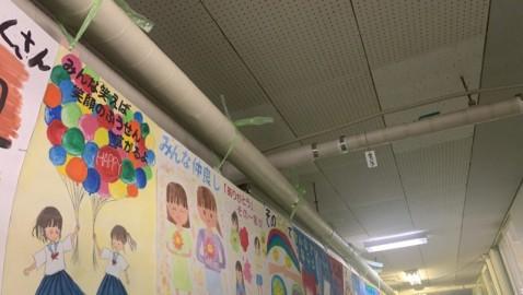 【全学年】いじめ防止ポスター