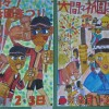 大間々祭りポスター 銀賞(5年生)