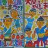 大間々祭りポスター銅賞(5年生)